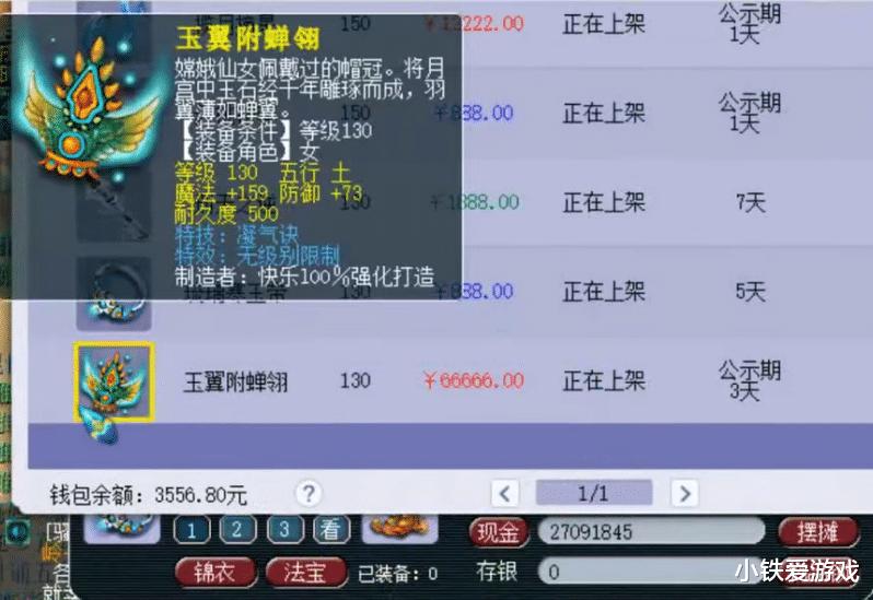夢幻西遊:狗托!逆襲130無級別特技頭,老王:不比無級別晶清差-圖5