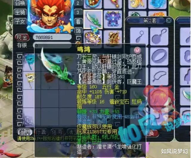 """夢幻西遊:楊洋打造175第1隻神馬+凈臺+死法血寵,浩文擊碎""""10猴大陣""""-圖3"""