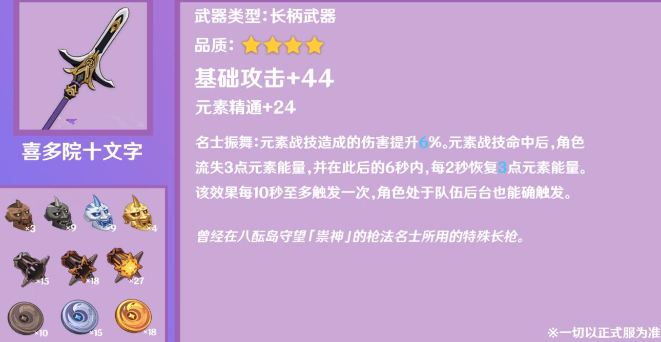 原神:稻妻引入雷輻射毒圈環境,新四星武器屬性曝光,甘雨快樂弓-圖5