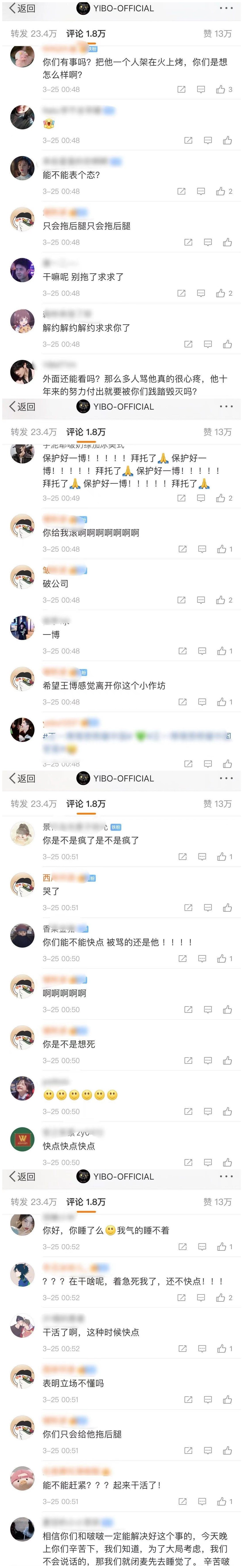 樂華娛樂宣佈王一博終止與耐克的一切合作!與黃軒、宋茜有何不同-圖5
