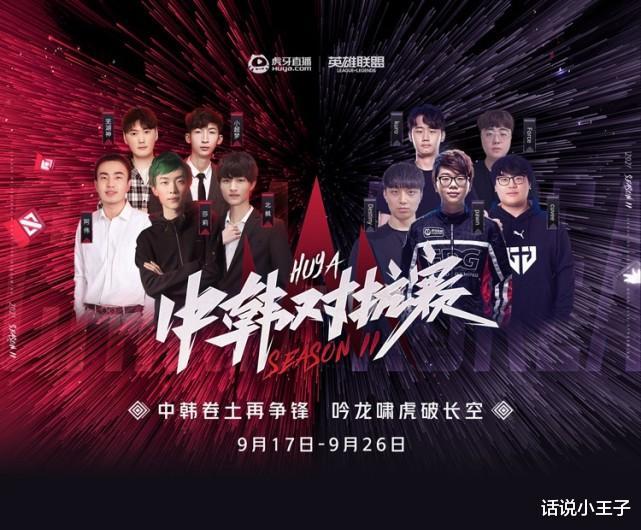"""""""丰城UZI要挑战世界冠军了"""",中韩对抗赛即将开启,粉丝:UZI呢"""