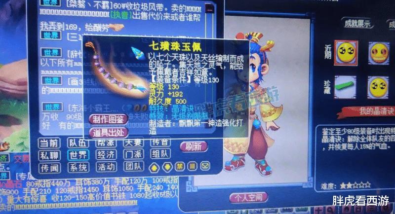 夢幻西遊:新出130無級別晶清項鏈,紫禁城爆總出價666萬-圖2