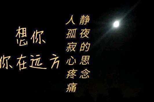 真愛永遠不變,想念心不由己;多情的夜想念心愛的你,痛並著幸福-圖4