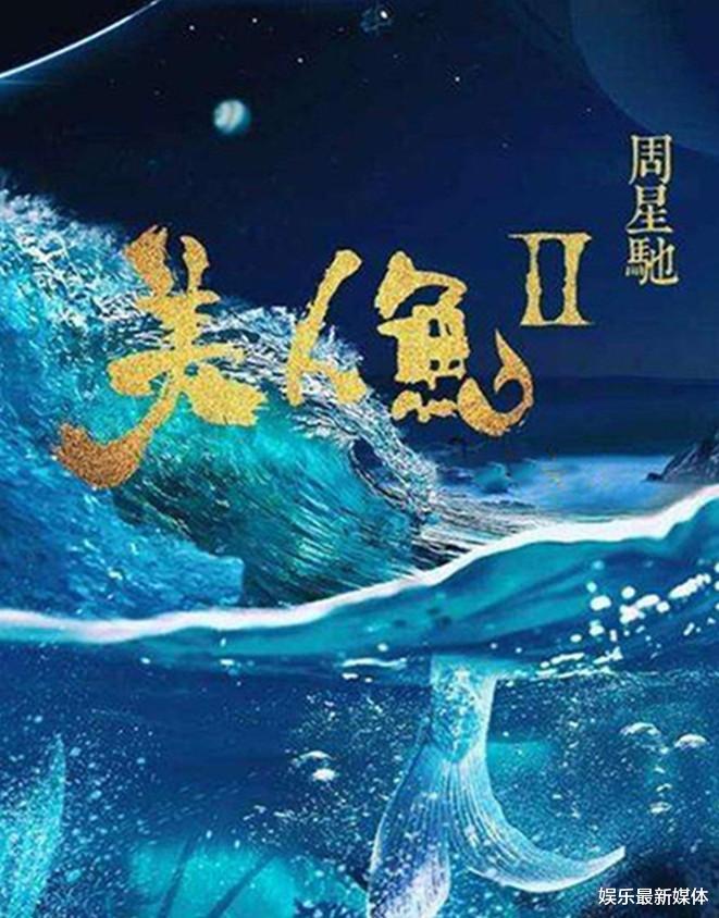周星馳新電影《美人魚2》未播先火,即將和觀眾見面-圖2