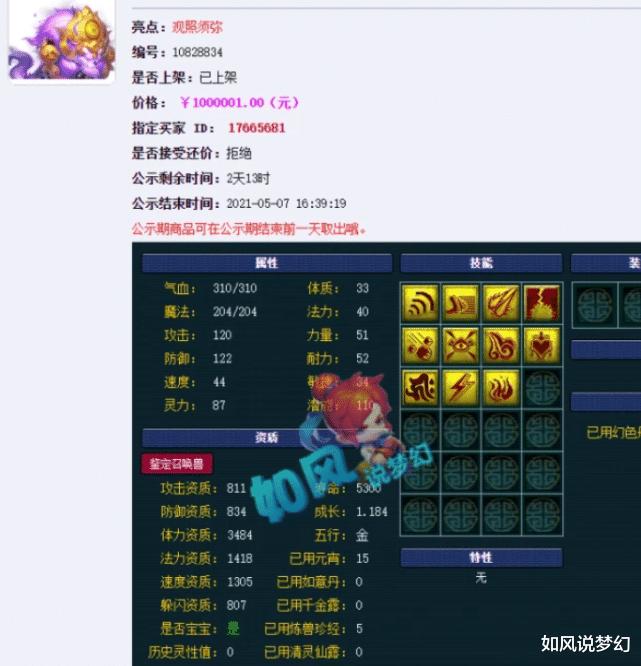"""夢幻西遊:楊洋打造175第1隻神馬+凈臺+死法血寵,浩文擊碎""""10猴大陣""""-圖4"""