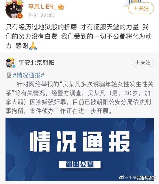 吳亦凡被刑拘,同小區業主爆料:大哥遛彎看到吳亦凡被抓走瞭-圖3