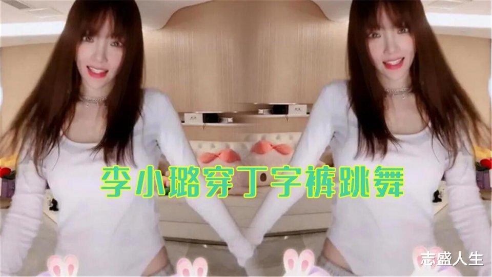 李小璐徹底「放開」,穿丁字連體衣秀舞蹈,與昔日女神判若兩人