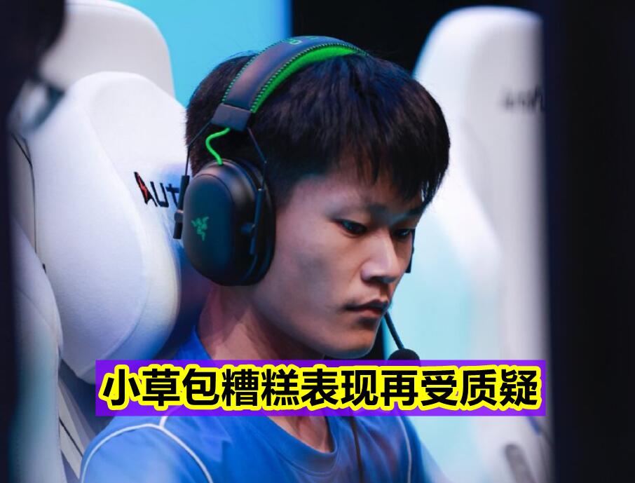 """""""麻煩把中單還給PDD!""""UP被IG零封後,Xiaocaobao慘遭爆破!-圖2"""