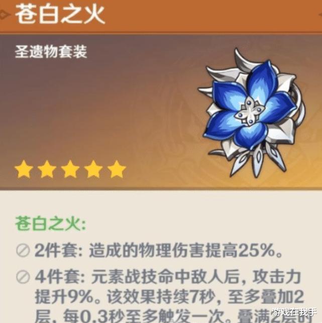 原神:目前唯一的主c,五星武器還沒有四星好用,最高的傷害10w!-圖2