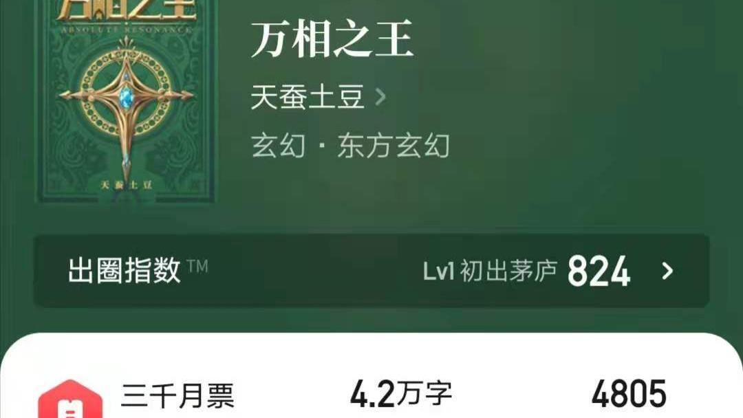 起点连纵横,两大中文网打破壁垒,抱团取暖,合作同发土豆新书《万相之王》
