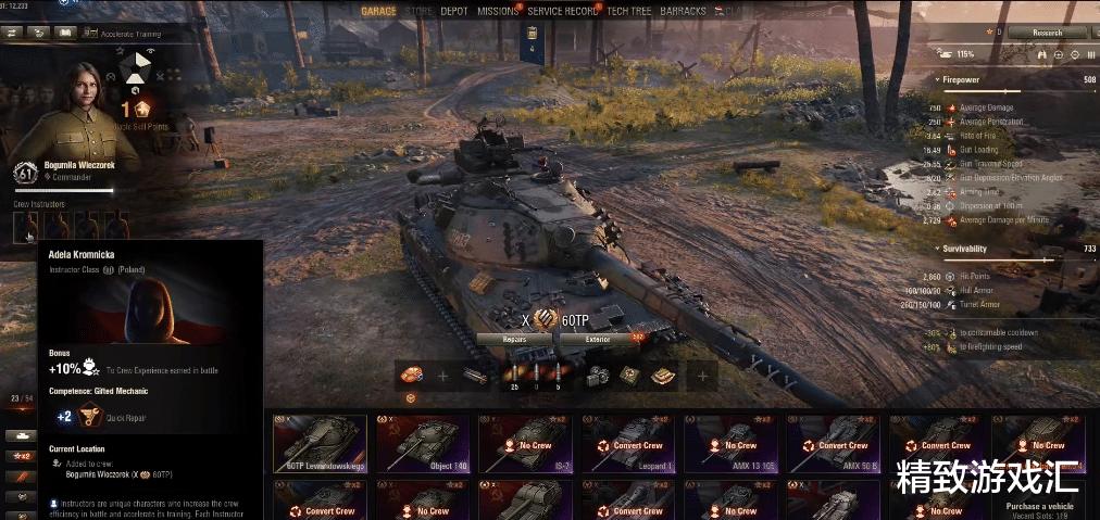 《坦克世界》乘員2.0,變身技能樹,轉化簡介-圖2
