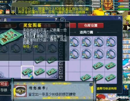 夢幻西遊:130裝備出兩件新特技,逆天雙藍字腰帶血賺42億!-圖6