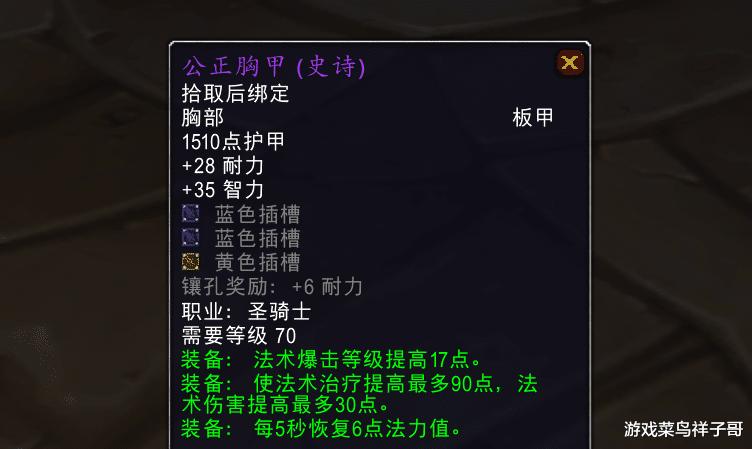 魔獸世界:T5團本竟然有負提升的裝備,玩傢表示:倒貼500進就要-圖6