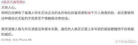吳亦凡被刑拘,粉絲的發言震碎三觀:不相信司法、他不會騙我-圖2