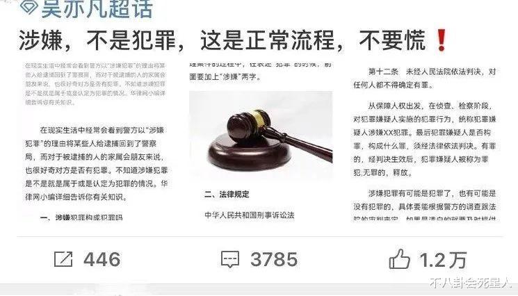 吳亦凡被刑拘,粉絲的發言震碎三觀:不相信司法、他不會騙我-圖6