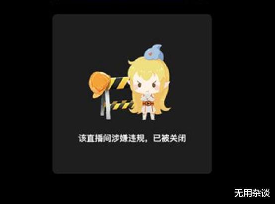 """鬥魚「二次元女主播」揭秘主播""""黑色產業""""!坦言:該職業不正經-圖6"""