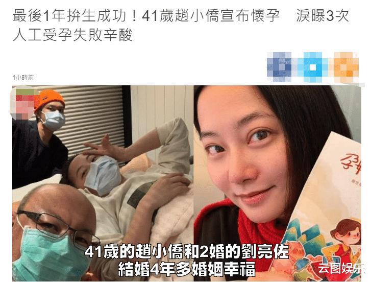 恭喜!49歲女星宣佈產女,已治療不孕癥7年,高齡懷孕狀況不斷-圖8