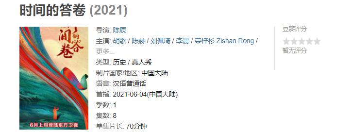 """2021年真人秀綜藝""""丟的臉面"""",全被胡歌這檔新綜藝給掙回來瞭-圖6"""