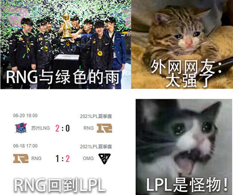 """5連勝,4連勝,就在今天,LPL兩大""""新霸主""""誕生,泰山喊話RNG太誅心!-圖5"""