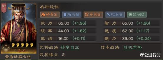 三國志戰略版:「一個把三戰玩成塔防的男人」sp袁紹專題攻略-圖2