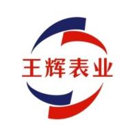 王辉表业男表易选