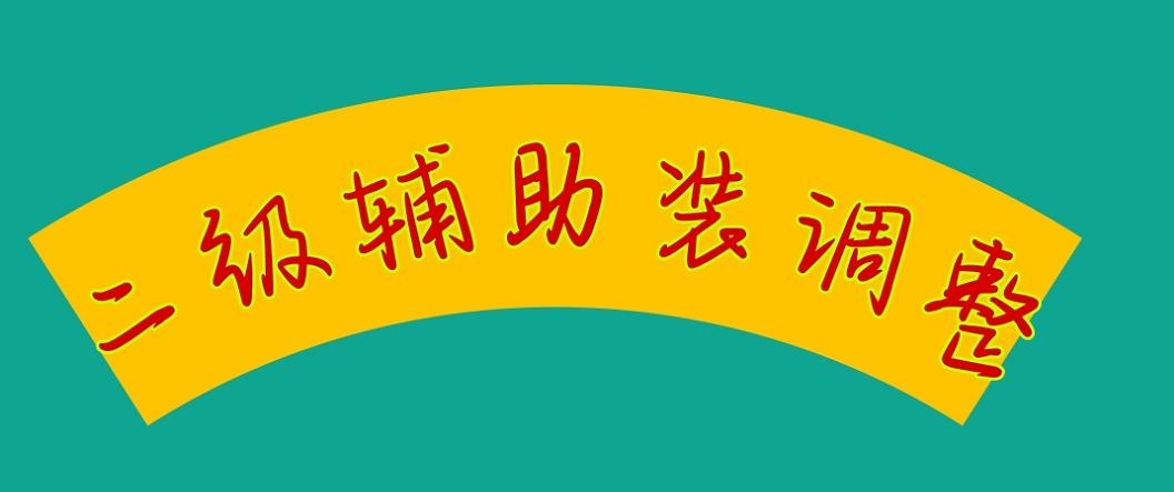 王者榮耀:輔助裝大改,即將迎來輔助榮耀,新增輔助裝備形昭之鑒!-圖7