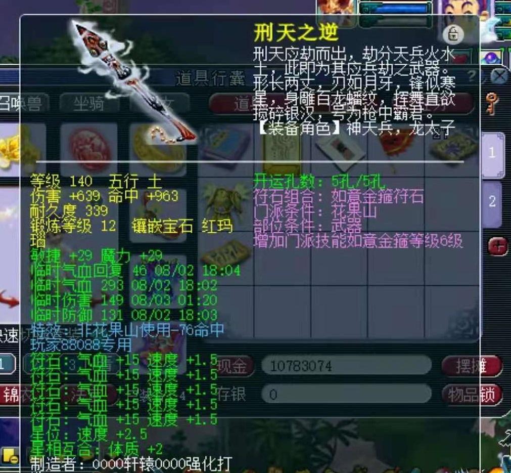 夢幻西遊:絕版無級別武器再現世間,稀有程度不輸千傷無級別-圖2
