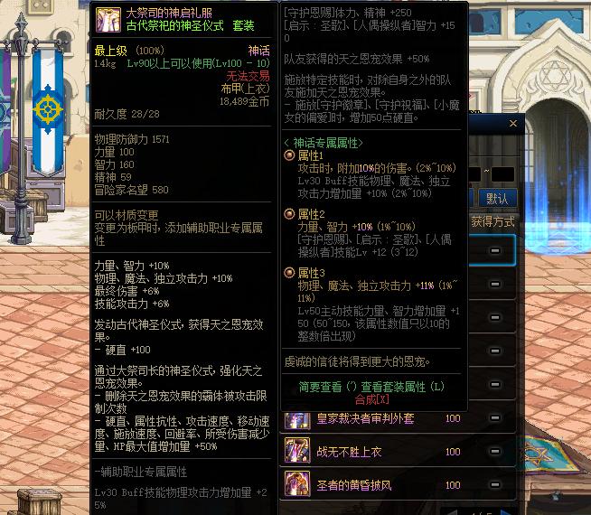 "DNF:""尹明鎮""下手瞭!自選神話箱子出現,T0逆轉軍神變簡單-圖5"