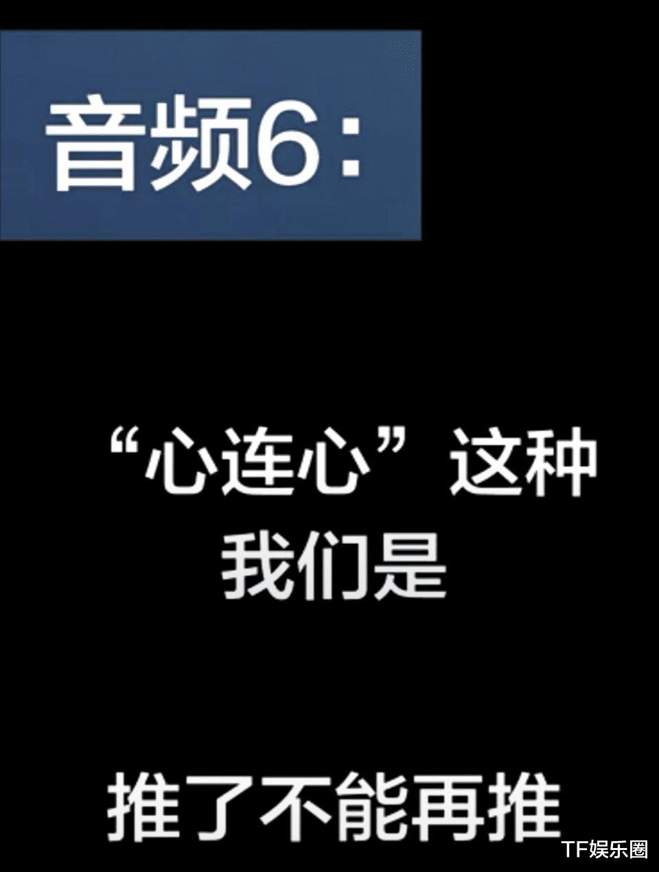王俊凱被經紀人pua?合作方曝光錄音,小凱得罪央視節目組,實慘-圖6