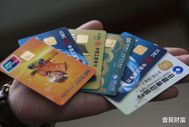 """人均6.4張銀行卡,國有大行實施""""清卡"""",今後調整一類賬戶功能-圖2"""