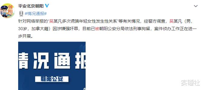 """""""不放吳亦凡就換國籍""""985高校生威脅官方,要率眾女粉移民加拿大-圖3"""