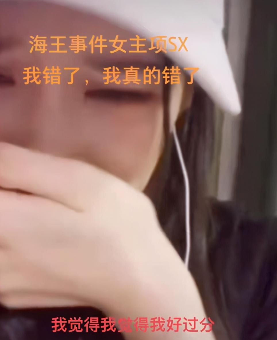 海王項思醒道歉視頻曝光,掩面痛哭抽泣不止,懺悔自己做錯瞭-圖3
