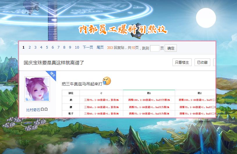 """DNF:金秋技能宝珠曝光?""""3牛""""奥兹玛被吊打,梅尔文提前试探"""