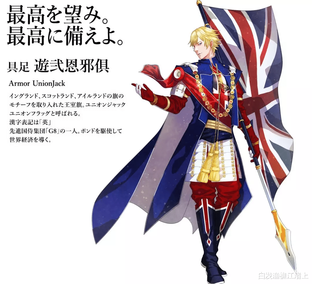 東京奧運會,日本畫傢把各國國旗畫成瞭人物漫畫-圖10