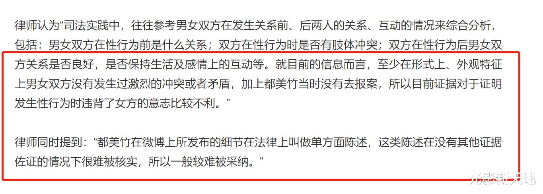 吳亦凡被刑拘,不止都美竹一人舉證,或被判10年以上有期徒刑-圖3