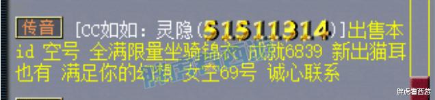 夢幻西遊:新代言人彭昱暢官宣,新出130滿靈無級別項鏈-圖2
