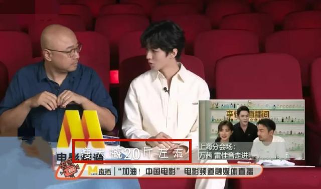 王俊凱為角色太拚命,減重20多斤瘦脫相后,如今又為角色胖回來了