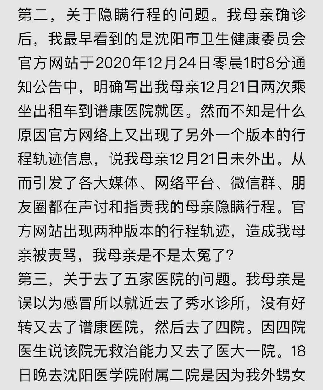 一人毀一城的尹老太去世,曾去韓國割雙眼皮,回國隱瞞行程被網暴-圖3