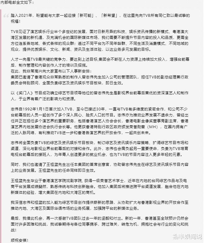 TVB人事大變動!王祖藍將任首席創意官,曾志偉擔任副總經理-圖2