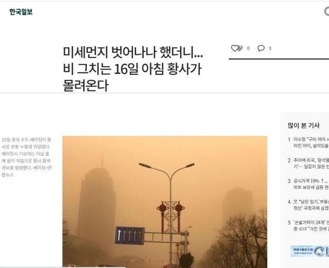 沙塵暴,韓國人別急著給中國扣帽子!刀哥就在蒙古國現場-圖10