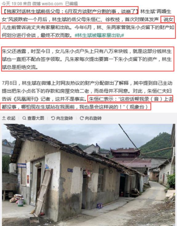 """朱小貞父母首次發聲:""""林生斌連小孩去世證明都不願意親自去開""""-圖9"""