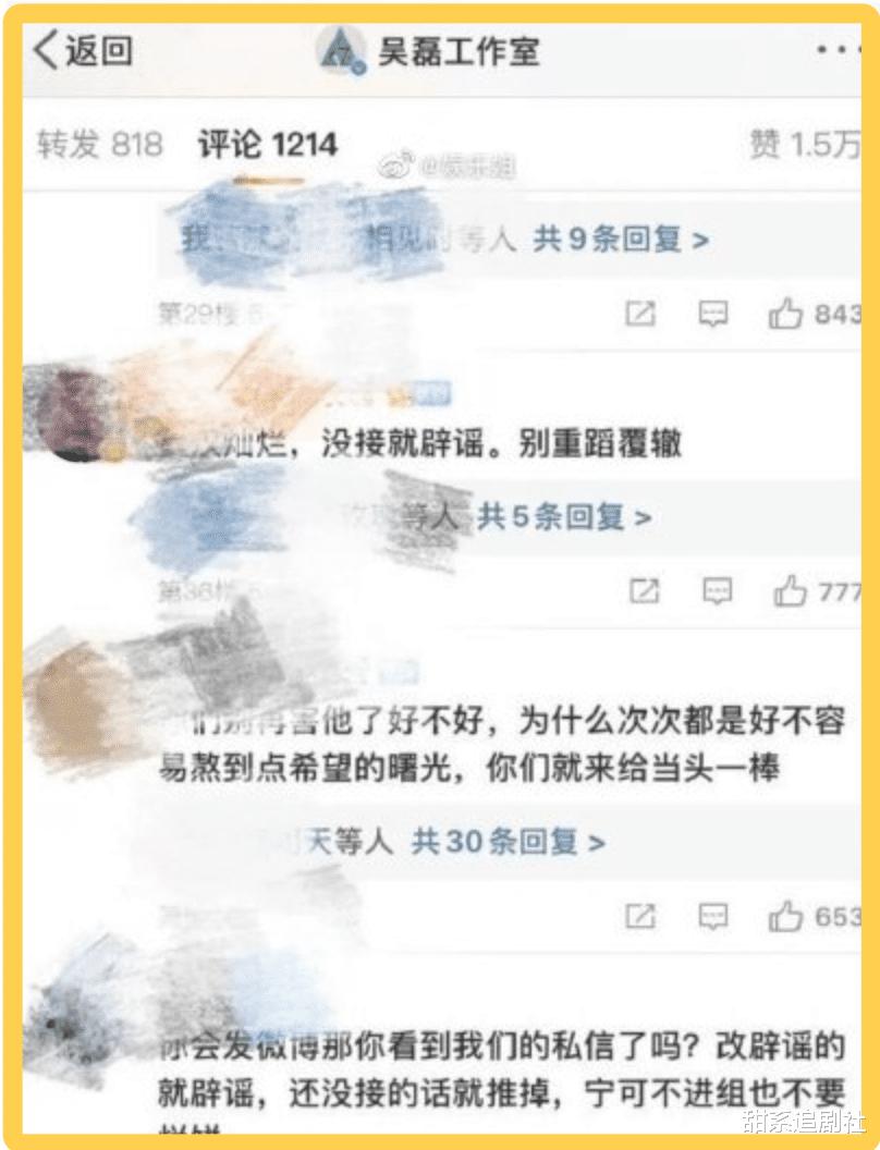 迪麗熱巴之後,吳磊或將合作趙露思?粉絲為何刷屏抗議-圖4