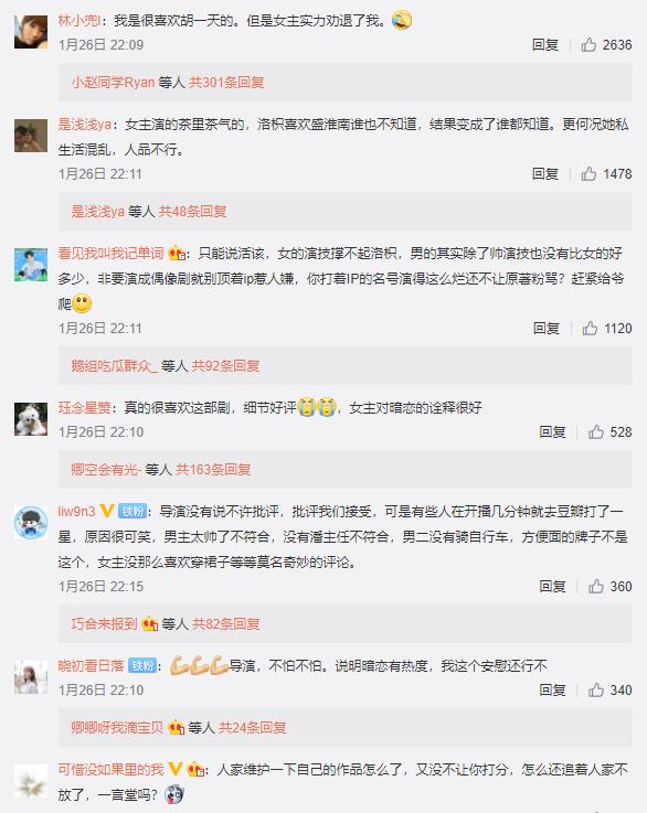 暗戀橘生淮南被打一星,導演憤怒發文警告,低分的理由是胡一天?-圖6