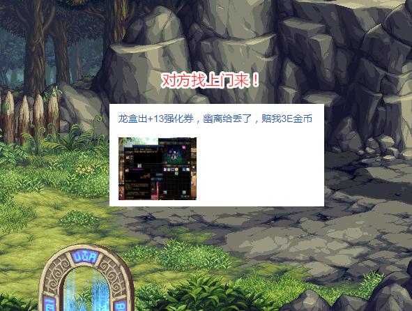 """DNF:""""似雨幽離""""丟13強化券後續!玩傢已找上門,要賠償3E金幣-圖4"""