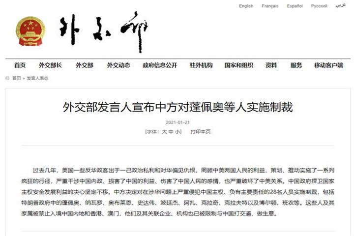 拜登宣誓就任美國總統,外交部宣佈:蓬佩奧等28人永不得踏入中國-圖2