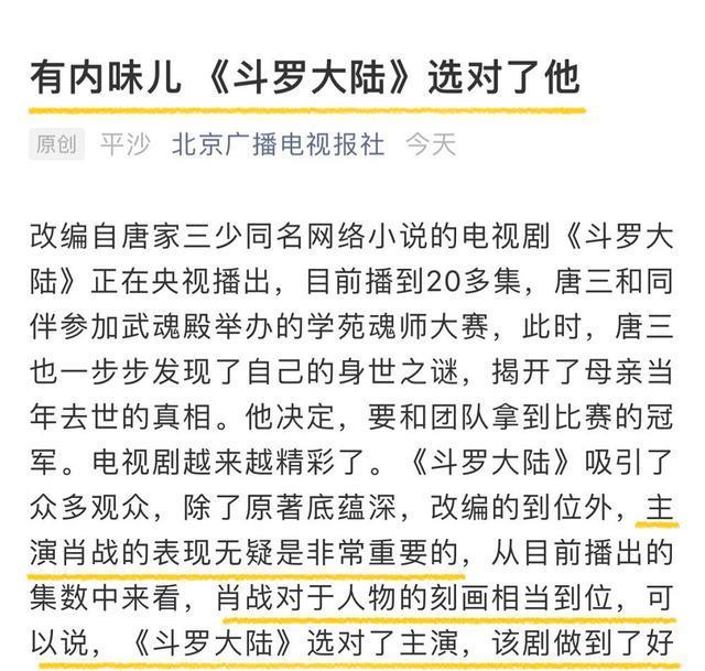 北廣電視報社更文,稱鬥羅大陸選對瞭主演,演員肖戰在用實力說話-圖2