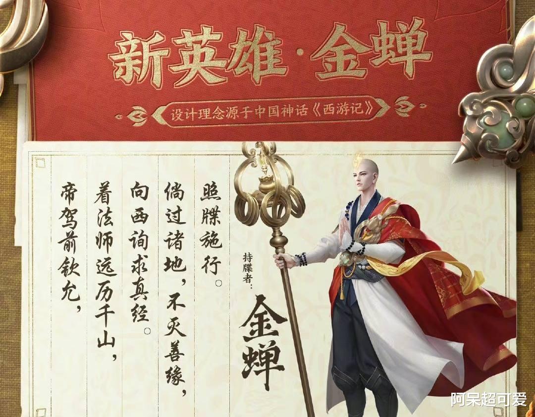 王者榮耀突然爆料,新英雄金蟬上線,西遊記新皮膚預定瞭-圖2