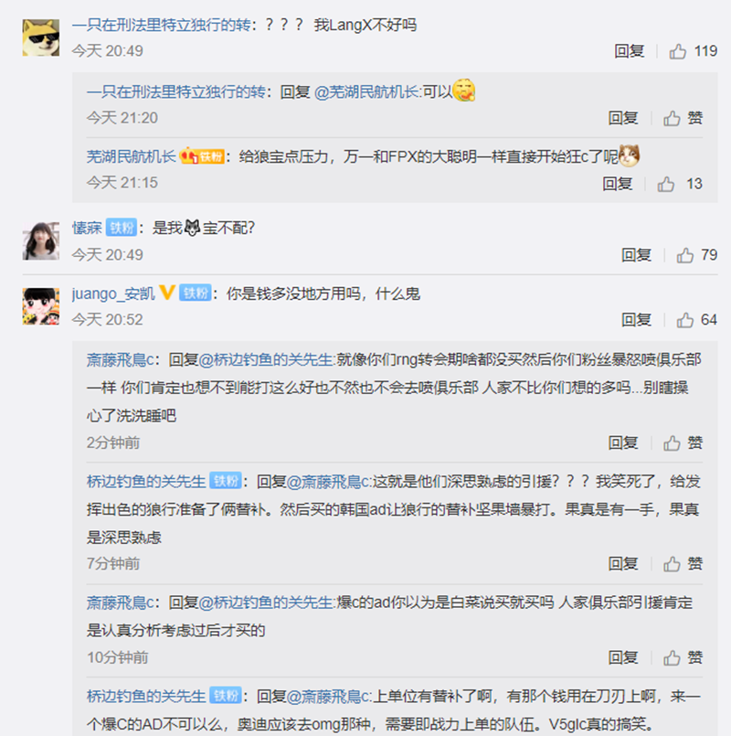 """""""兩連勝卻隻能當替補""""LPL最""""迷之轉會""""誕生,langx這次上當瞭!-圖4"""