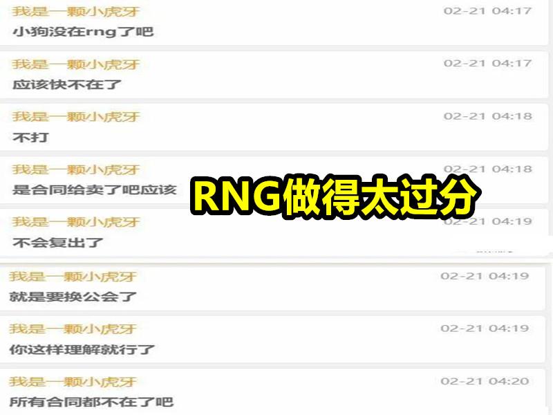 Uzi官宣转会拆穿RNG谎言,无法复出是因为合同被RNG卖了,女友曝出内幕