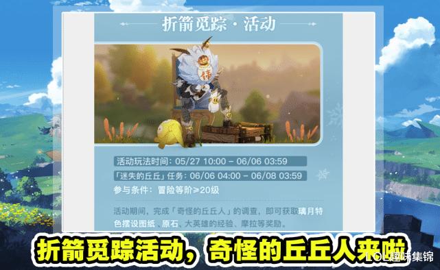 原神:新活動速遞,優菈UP池開啟,迷城戰線、折箭覓蹤等活動上線-圖2